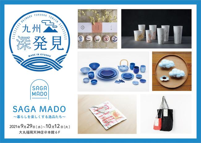 大丸福岡天神店に展示販売致します。
